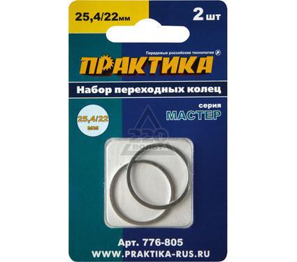 Кольцо ПРАКТИКА 776-805 переходное 25.4/22.2мм