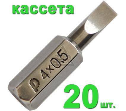 Бита ПРАКТИКА 034-892 Sl0.5x4 25мм, Профи, 20шт.