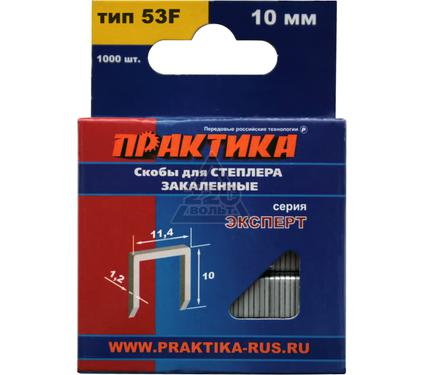 Скобы для степлера ПРАКТИКА 773-972 10мм, тип 53F, 1000шт.