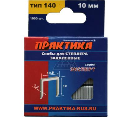 Скобы для степлера ПРАКТИКА 775-211 10мм, тип 140, 1000шт.