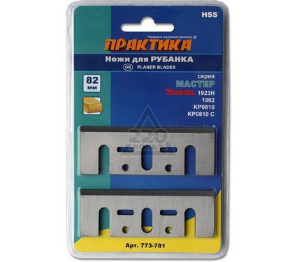 Ножи для рубанка ПРАКТИКА 773-781 82x29x3мм, HSS, 2шт.