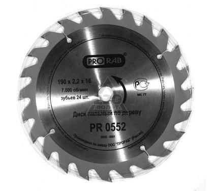 Круг пильный твердосплавный PRORAB PR0552 по дереву 190 X 24 X 16