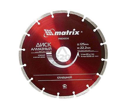 Круг алмазный MATRIX 73173