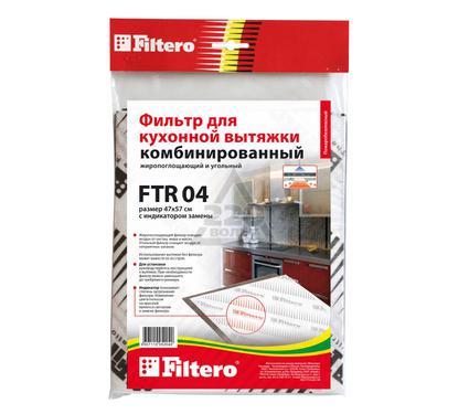 Фильтр FILTERO FTR 04