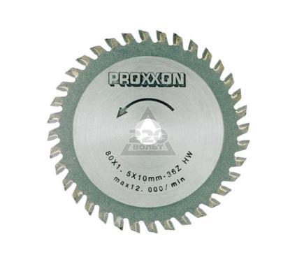 Диск пильный твердосплавный PROXXON 28732