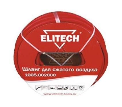 Шланг спиральный для пневмоинструмента ELITECH 1005.002000