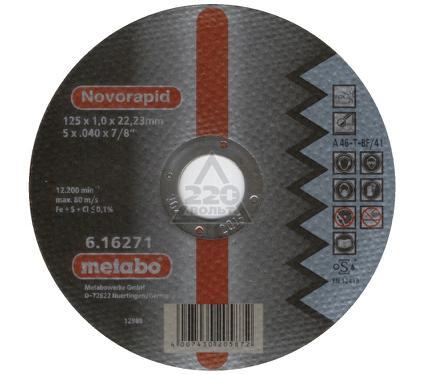 Круг отрезной METABO 617126000 Novorapid  125 Х 1 Х 22