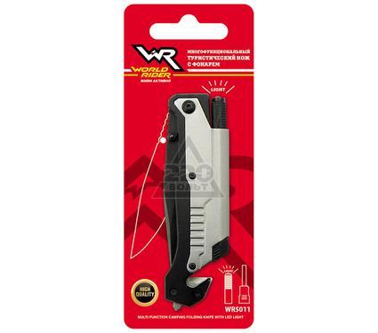 Нож WORLD RIDER WR5011