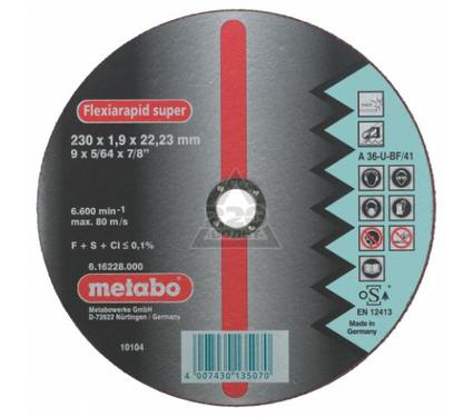 Круг отрезной METABO 616209000