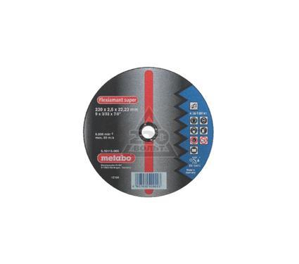 Круг отрезной METABO 616123000