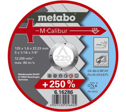 Круг обдирочный METABO 616291000