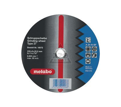 Круг обдирочный METABO 616572000