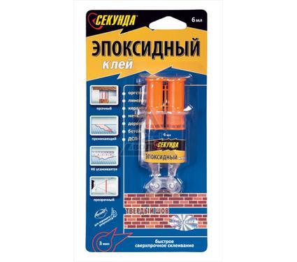 Клей эпоксидный СЕКУНДА 805001