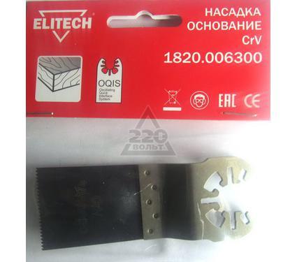 Насадка ELITECH 1820.006300