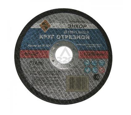 Круг отрезной ЭНКОР 57104