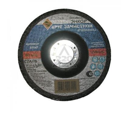 Круг шлифовальный ЭНКОР 57147