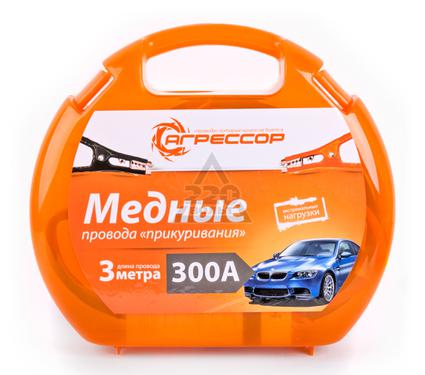 Провода прикуривания АГРЕССОР AGR-300