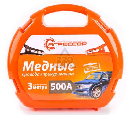 Провода прикуривания АГРЕССОР AGR-500