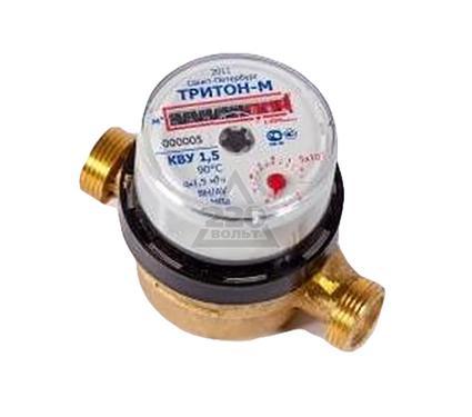 Счетчик воды ТРИТОН КВУ 1,5 Тритон-Ультра
