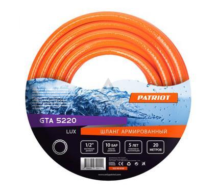 Шланг PATRIOT Lux GTA 5220