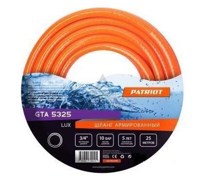 Шланг PATRIOT Lux GTA 5325