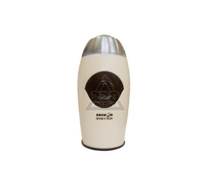 Кофемолка Аксион. КМ-22 Беж