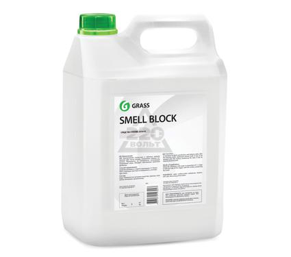 Защита GRASS 123101 SmellBlock