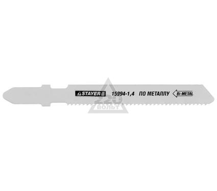 Пилки для лобзика STAYER PROFI 15994-1,4