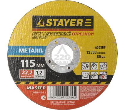 Круг отрезной STAYER MASTER 36220-115-1.2