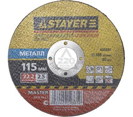 Круг отрезной STAYER MASTER 36220-115-2.5_z01
