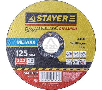 Круг отрезной STAYER MASTER 36220-125-1.0