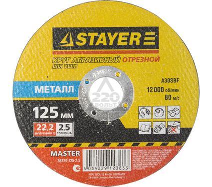 Круг отрезной STAYER MASTER 36220-125-2.5_z01