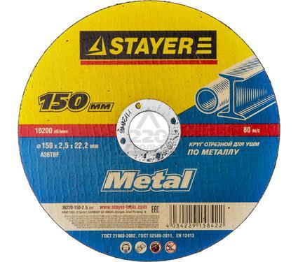 Круг отрезной STAYER MASTER 36220-150-2.5_z01