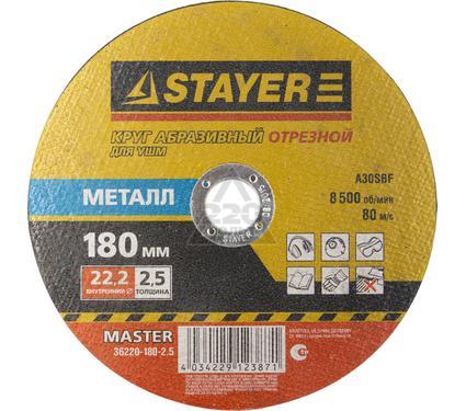 Круг отрезной STAYER MASTER 36220-180-2.5