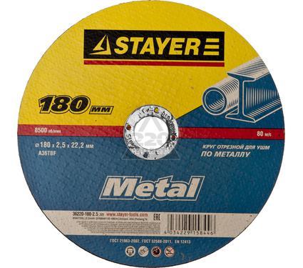 ���� �������� STAYER MASTER 36220-180-2.5_z01