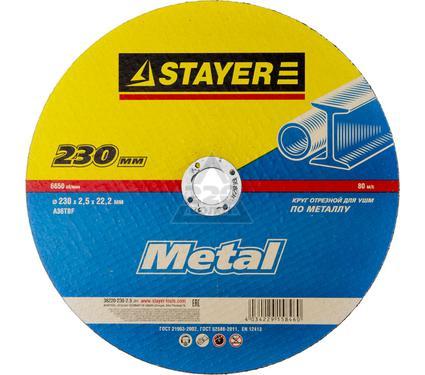 ���� �������� STAYER MASTER 36220-230-2.5_z01