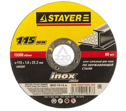 Круг отрезной STAYER MASTER 36222-115-1.6_z01