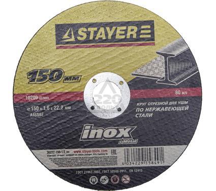 Круг отрезной STAYER MASTER 36222-150-1.6_z01