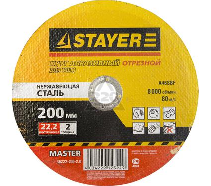 Круг отрезной STAYER MASTER 36222-200-2.0