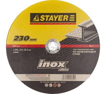 ���� �������� STAYER MASTER 36222-230-2.0_z01