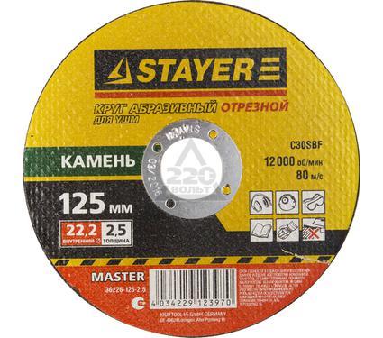 Круг отрезной STAYER MASTER 36226-125-2.5_z01
