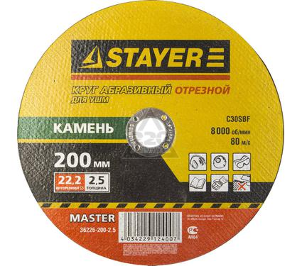 Круг отрезной STAYER MASTER 36226-200-2.5