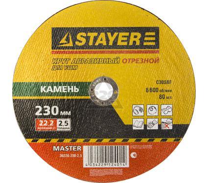Круг отрезной STAYER MASTER 36226-230-2.5