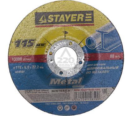 Круг зачистной STAYER MASTER 36228-115-6.0_z01
