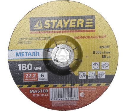 Круг зачистной STAYER MASTER 36228-180-6.0