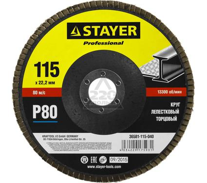 ���� ����������� �������� (���) STAYER PROFI 36581-115-080
