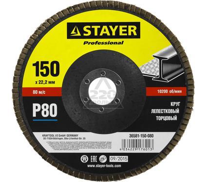 Круг Лепестковый Торцевой (КЛТ) STAYER PROFI 36581-150-080