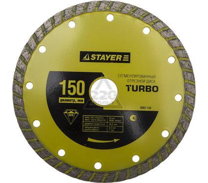 Круг алмазный STAYER 'TURBO'' 3662-150
