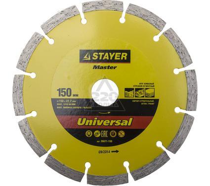 Круг алмазный STAYER MASTER 36671-150