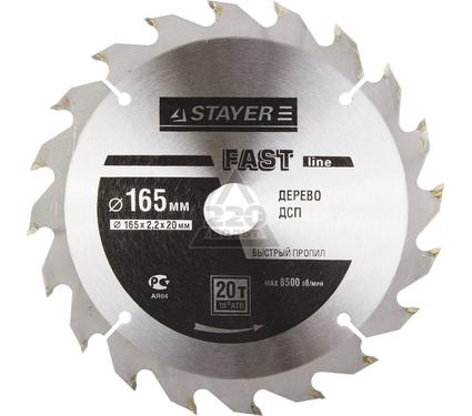 Круг пильный твердосплавный STAYER MASTER 3680-165-20-20